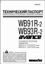 Komatsu Backhoe Loader Avance WB91R-2, WB93R-2 RUS