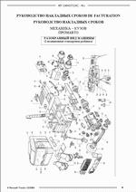 Renault MASCOTT Service Manual, repair manuals for Renault