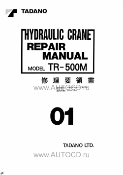 Tadano Rough Terrain Crane TR-500M-3, Service Manual and