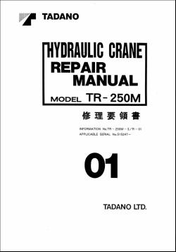 Tadano Rough Terrain Crane TR-250M-3, Serial from 515247