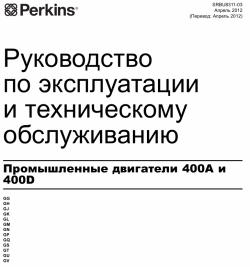 perkins 400 series parts manual