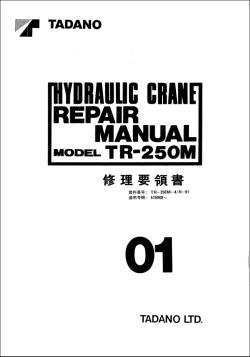 Tadano Rough Terrain Crane TR-250M-4 Serial 515969